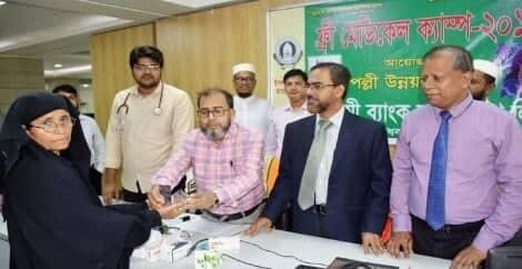 ইসলামী ব্যাংক বাংলাদেশ লিমিটেড'র ফ্রি মেডিকেল ক্যাম্প অনুষ্ঠিত