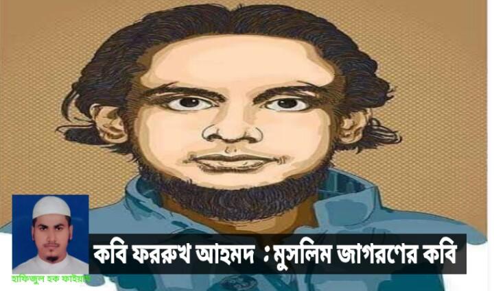 কবি ফররুখ আহমদ : মুসলিম জাগরণের কবি