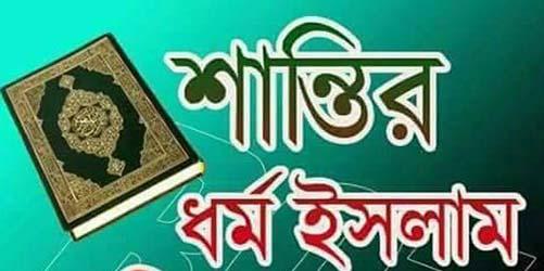 ইসলামের উদারতা