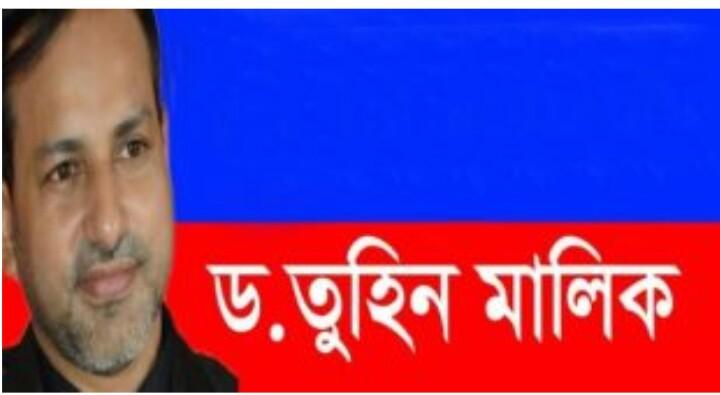 শেখ হাসিনা প্রধানমন্ত্রী পদে থাকার সাংবিধানিক অধিকার হারিয়েছেন: -ডক্টর তুহিন মালিক