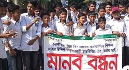 ইভটিজিং এর প্রতিবাদে নোয়াখালীতে শিক্ষকের বিরুদ্ধে মানববন্ধন