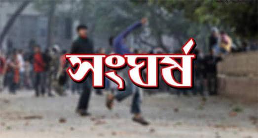 চট্টগ্রাম জেলা আ'লীগের সম্মেলনে দু'পক্ষের সংঘর্ষে আহত ৫