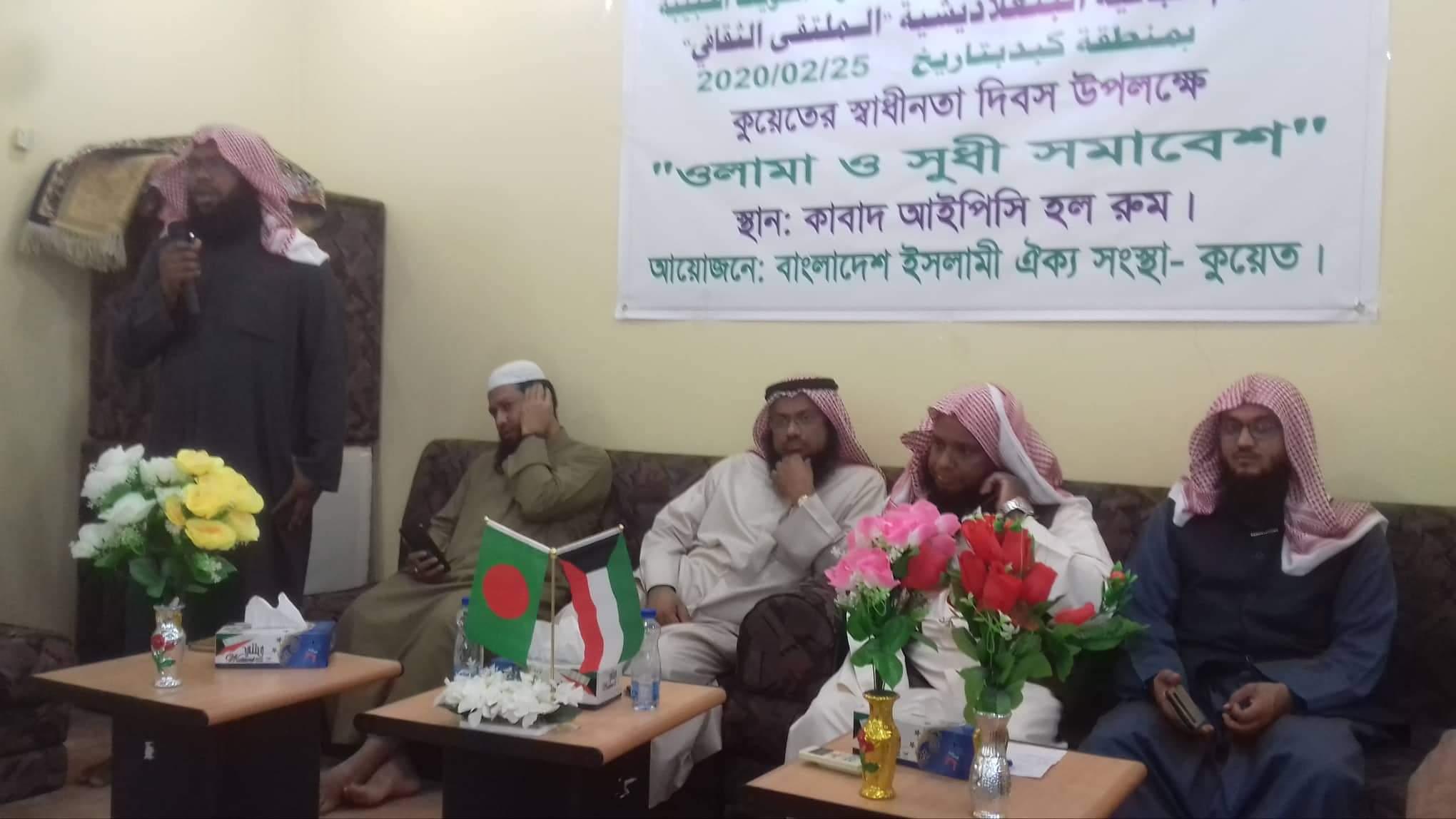 কুয়েতে ইসলামী ঐক্য সংস্থার উলামা ও সুধী সমাবেশ অনুষ্ঠিত