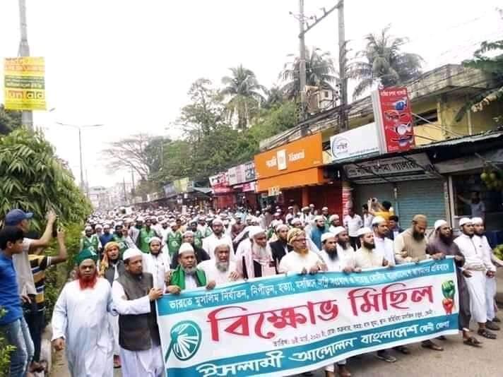 বাংলাদেশে মোদির আগমন সহ্য করা হবেনা: ফেনীতে ইসলামী আন্দোলন