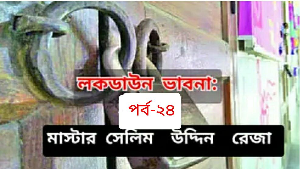লকডাউন ভাবনা: পর্ব -২৪