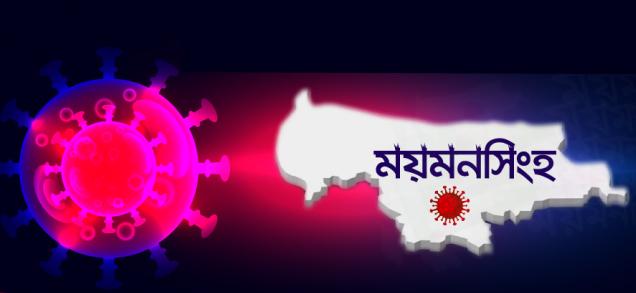 একই দিনে ময়মনসিংহ বিভাগের বিভিন্ন জেলায় ৭৯ জনের করোনা শনাক্ত