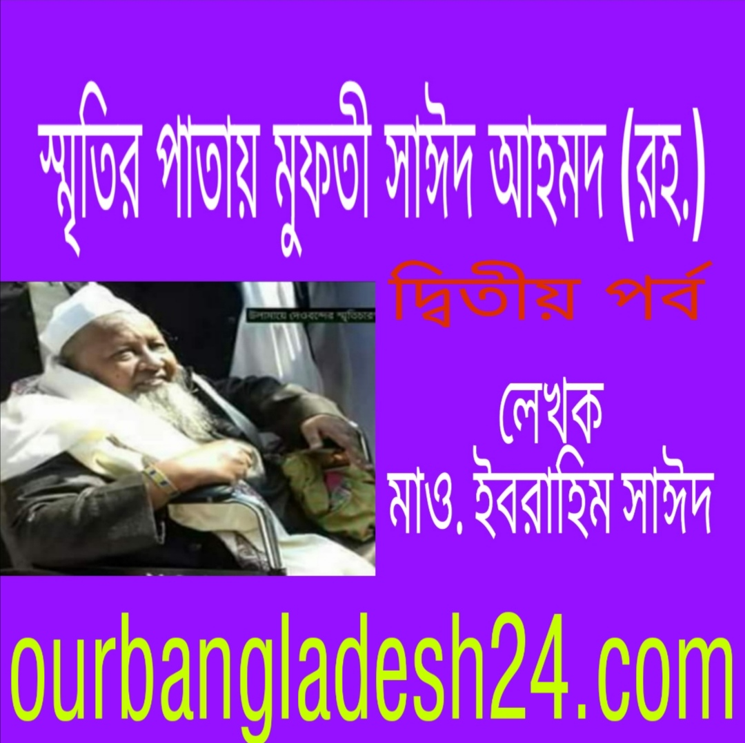 মুফতি সাঈদ আহমদ রহ.: প্রতিবাদী এক সুফী সাধক (দ্বিতীয় পর্ব)