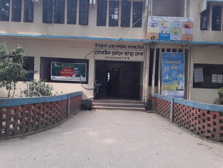 বালাগঞ্জ উপজেলা স্বাস্থ্য কমপ্লেক্স, নিজেই রুগী!