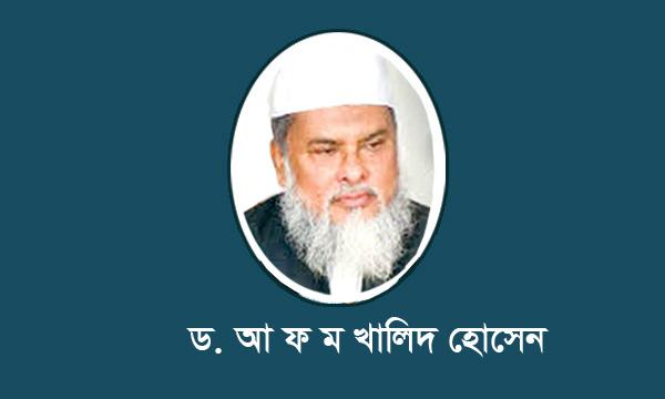 ড. আফম খালিদ হোসেন জিরি মাদরাসায় শিক্ষক হিসেবে নিযুক্ত