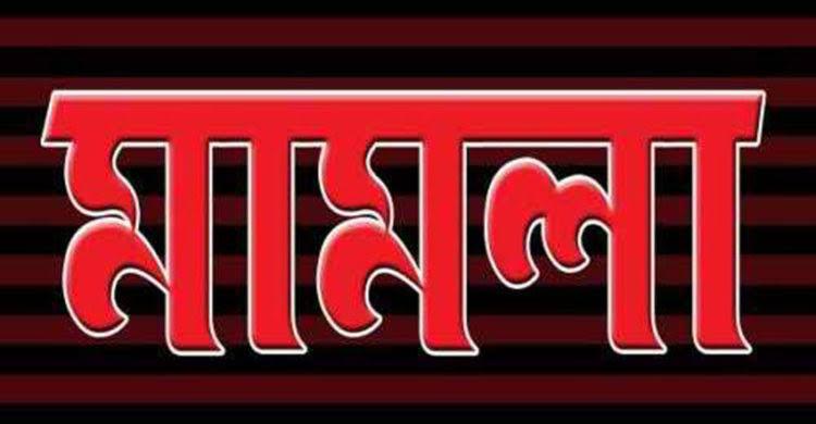 বরিশালের বাকেরগঞ্জে প্রধানমন্ত্রী নিয়ে কটূক্তি, এপিপির মামলা