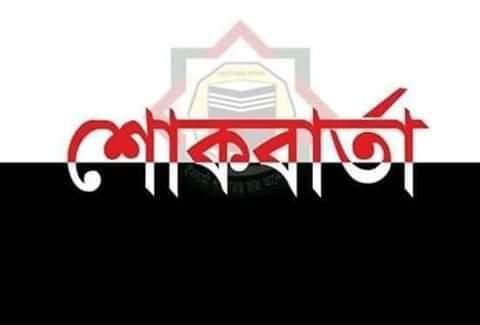 আলহাজ্ব আহমদ ছফার মৃত্যুতে ইশা ছাত্র আন্দোলন চট্টগ্রাম দক্ষিণের শোক