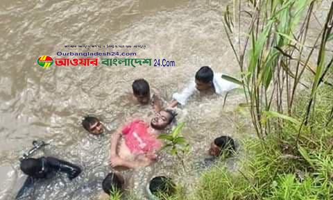 ঝর্ণায় ডুবে কলেজ শিক্ষার্থীর মৃত্যু