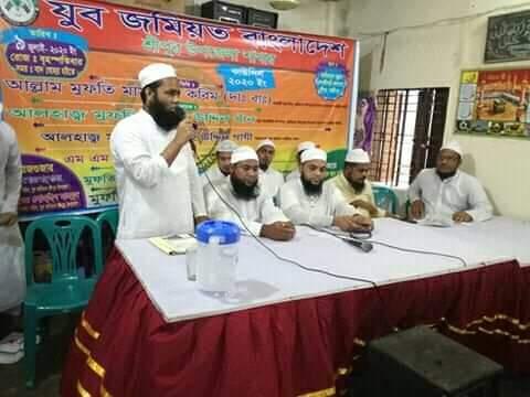 যুব জমিয়ত বাংলাদেশ শ্রীপুর উপজেলা শাখার কমিটি গঠন সম্পন্ন