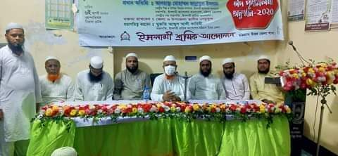 চট্টগ্রামে ইসলামী শ্রমিক আন্দোলনের ঈদ পূর্ণমিলনী অনুষ্ঠান