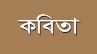 সা'দ সাকীর কবিতা: ইমাম বেচারা