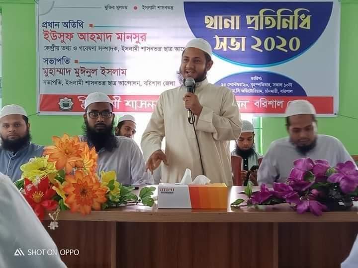 বরিশালে ইসলামী শাসনতন্ত্র ছাত্র আন্দোলনের থানা প্রতিনিধি সভা অনুষ্ঠিত