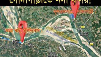 গোদাগাড়ীতে নদী বন্দর