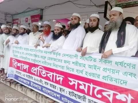 ইসলামী শরীয়াহ আইনে ধর্ষণের বিচার করতে হবে: হেফাজত হাটহাজারী শাখা