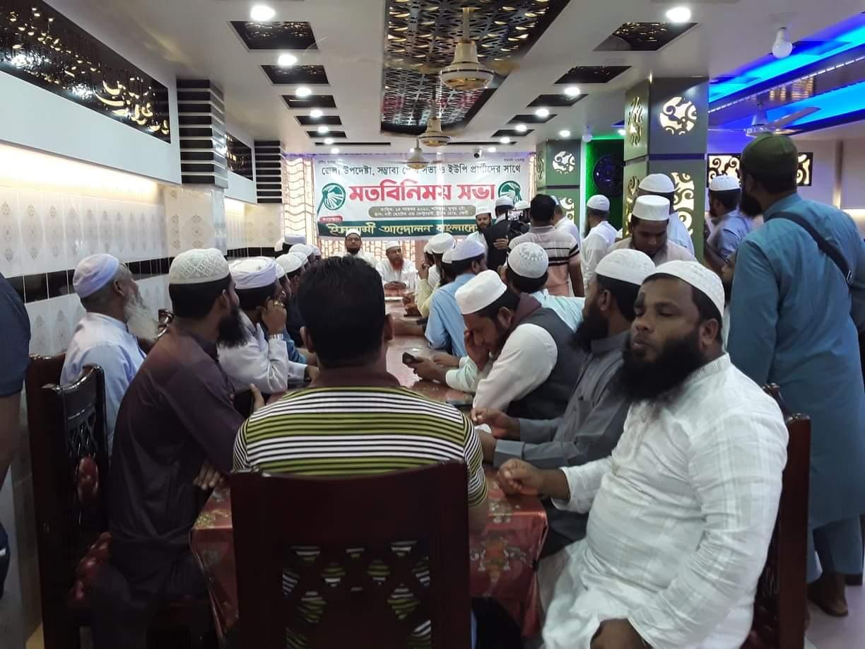 ফেনীতে ইসলামী আন্দোলনের সম্ভাব্য প্রার্থীদের সাথে মতবিনিময় সভা অনুষ্ঠিত