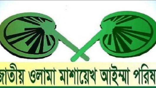 জাতীয় ওলামা মশায়েখ আইম্মা পরিষদ কয়রা ও পাইকগাছা কমিটি গঠন