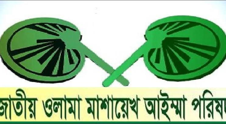 দাকোপ ও দিঘলিয়ায় জাতীয় ওলামা মশায়েখ আইম্মা পরিষদ এর কমিটি গঠন