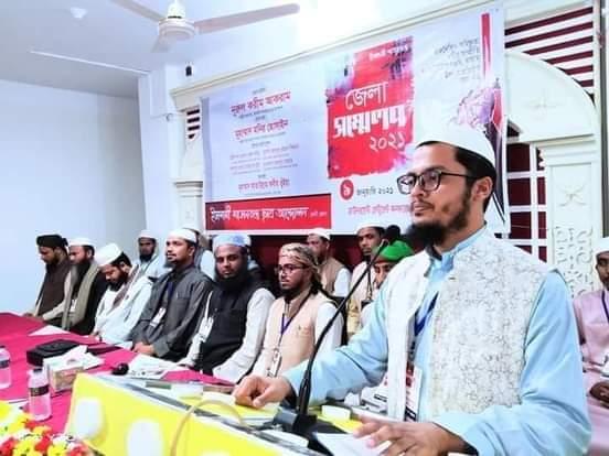 ফেনীতে ই'শা ছাত্র আন্দোলনের জেলা সম্মেলন-২১ অনুষ্ঠিত