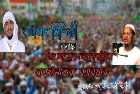 আব্বাস সিদ্দিকী বনাম পীর সাহেব চরমোনাইর রাজনৈতিক ক্যারিয়ার