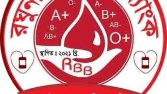 পিরোজপুরে মানবিক সেবায় রঘুনাথপুর ব্লাড ব্যাংক