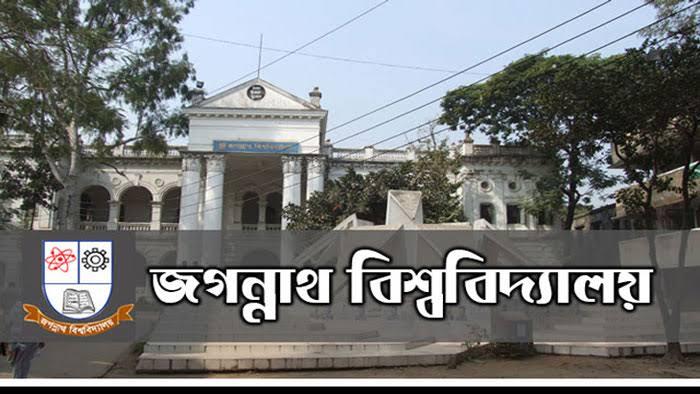 জগন্নাথ বিশ্ববিদ্যালয় দিবস পালিত হবে ২১ অক্টোবর